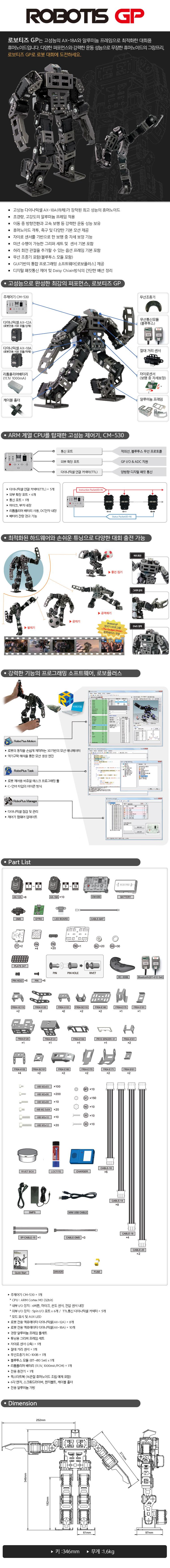 ROBOTIS_GP_KO_shop_ver1719.jpg