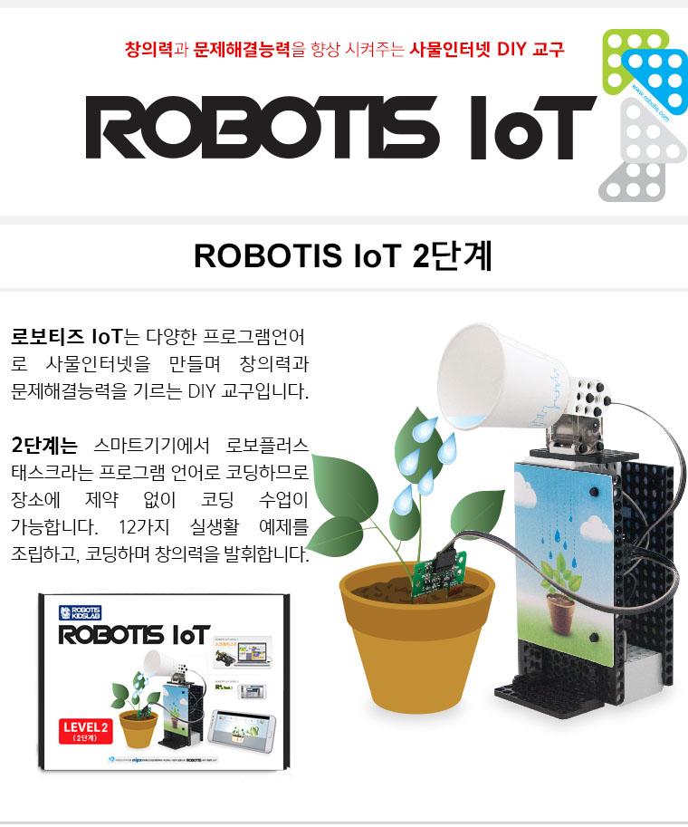 ROBOTIS_IoT_LEVEL2_01.jpg