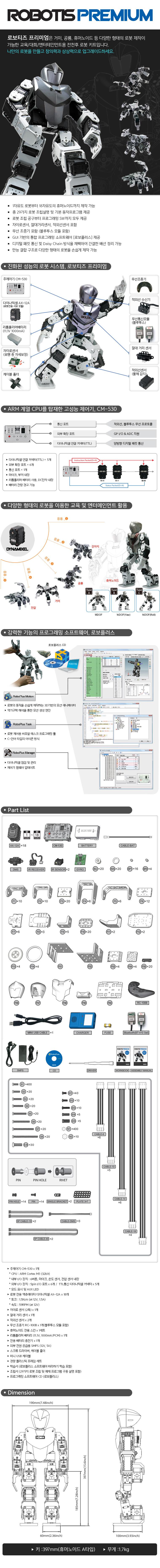 ROBOTIS_PREMIUM_KO_info_ver1642.jpg